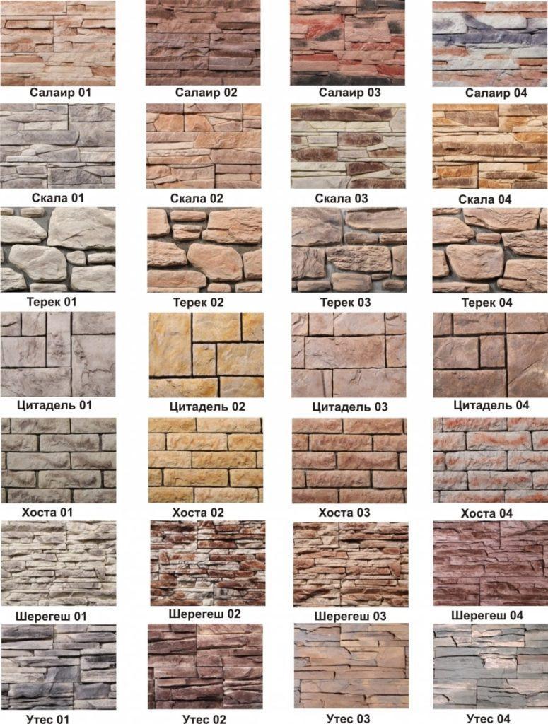 Разновидность камня